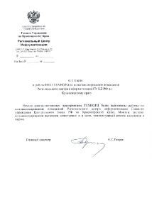 Отзыв Красноярск