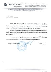 Отзыв Ортокосмос