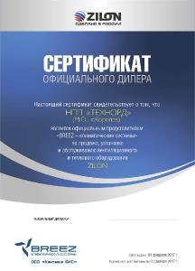 Сертификат ZILON