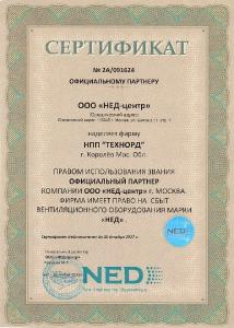 Сертификат NED