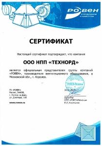 Сертификат РОВЕН
