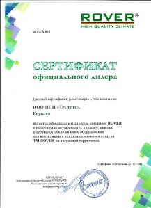 Сертификат ROVER