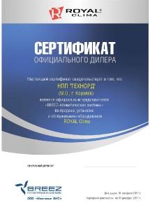 Сертификат ROYAL
